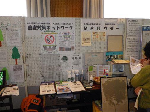 リベロコミュニティの展示の様子
