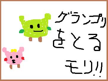 げん玉イラスト