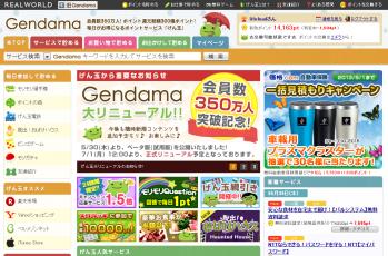 gendama4_20130530201216.png