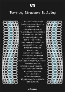 TurningStructure01.jpg