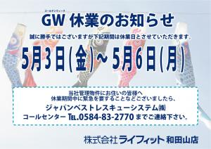 GW休業のお知らせ2013