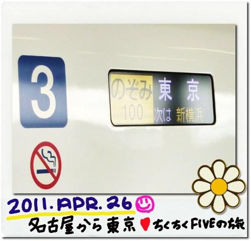 ちくちくfiveの旅2☆