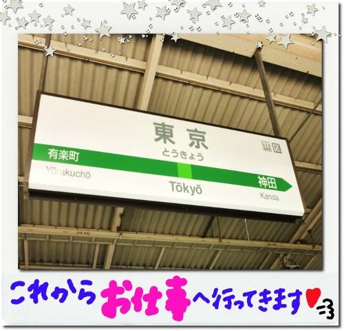 ちくちくfiveの旅6☆