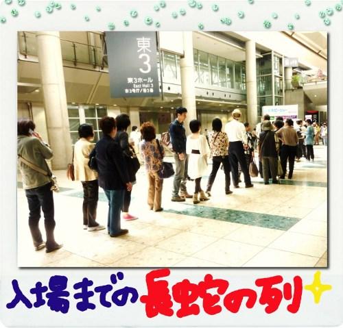 日本ホビーショー3☆