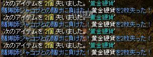 賭博4連敗w