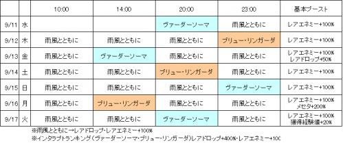 イベント0911-0917