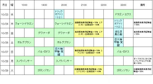 予告1023-1029