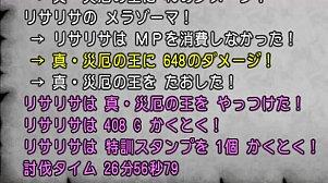 amarec20131015-012047a.jpg