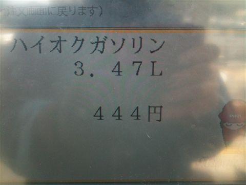20100218_画像 049_R
