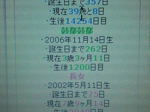 20100224_SN3D040044_R.jpg