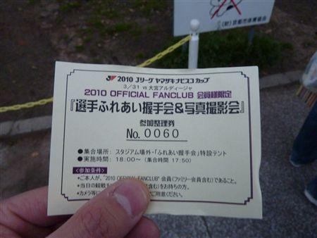 20100331_P1010104_R.jpg
