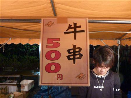 20100331_P1010118_R.jpg