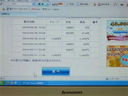 20100510_P1020211_R.jpg
