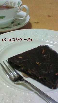手作りショコラケーキ