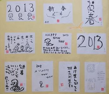みんなの年賀状2013