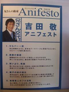 アニフェスト吉田