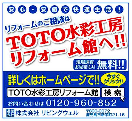 TOTO水彩工房リフォーム館