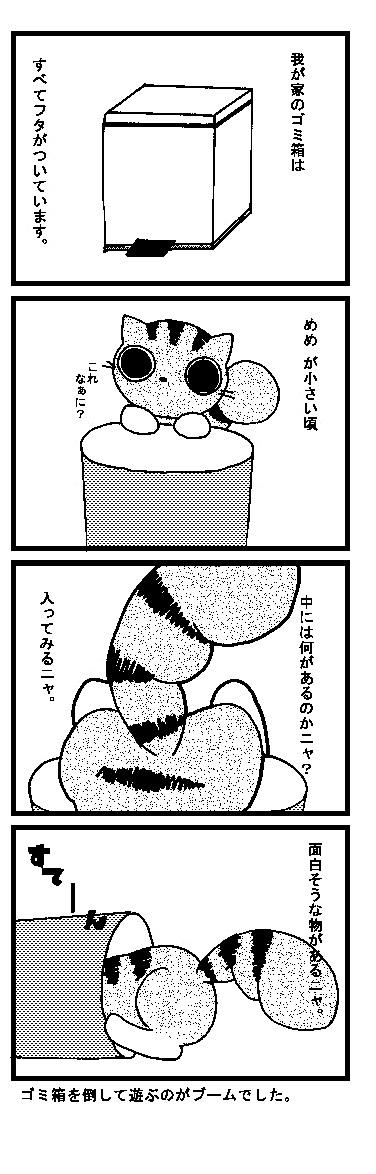 ごみ箱 1