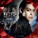 IRIS1レーベル-6