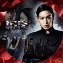 IRIS1レーベル-9