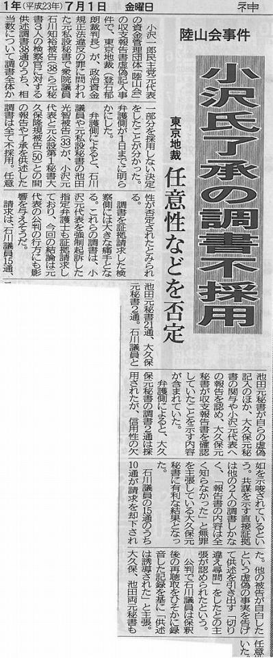 小沢氏了承の証拠不採用