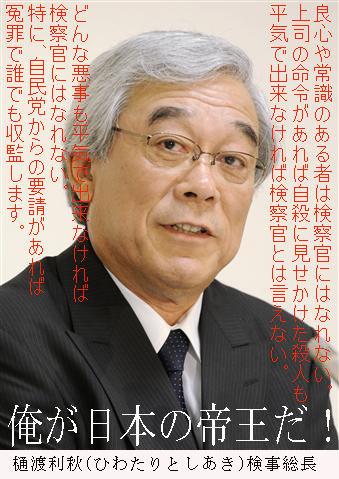 hiwatari
