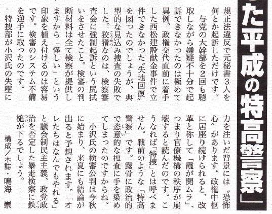 平成の特高警察2