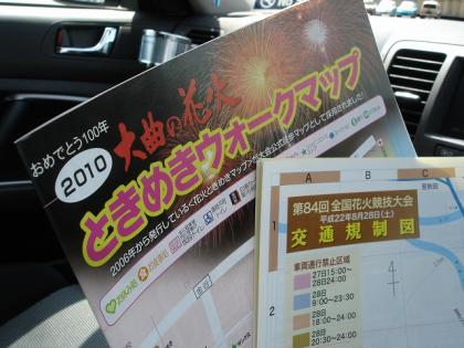 DSC07278_20100904190821.jpg