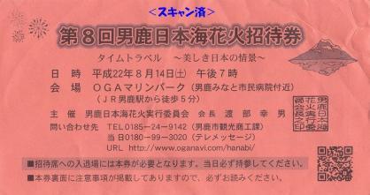 IMG_0002_20100825212733.jpg