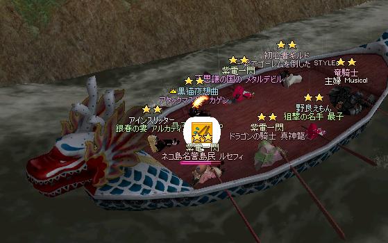 2ドラゴンボート