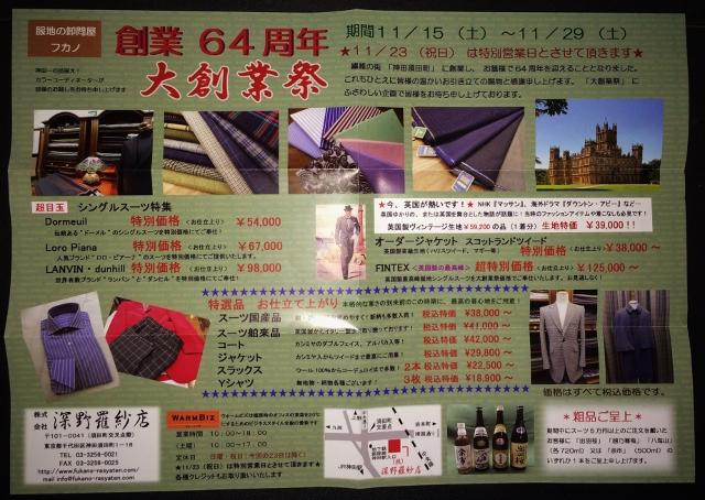 1 fukano (640x454)