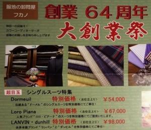 fukano up1 (640x549)