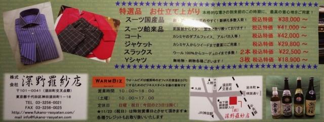 fukano up3 (640x241)