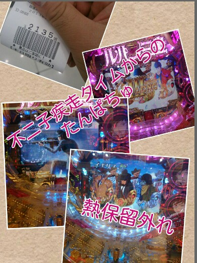 IMG_20130614_223842.jpg