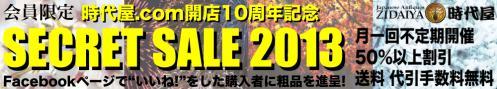 10th_secret-j.jpg