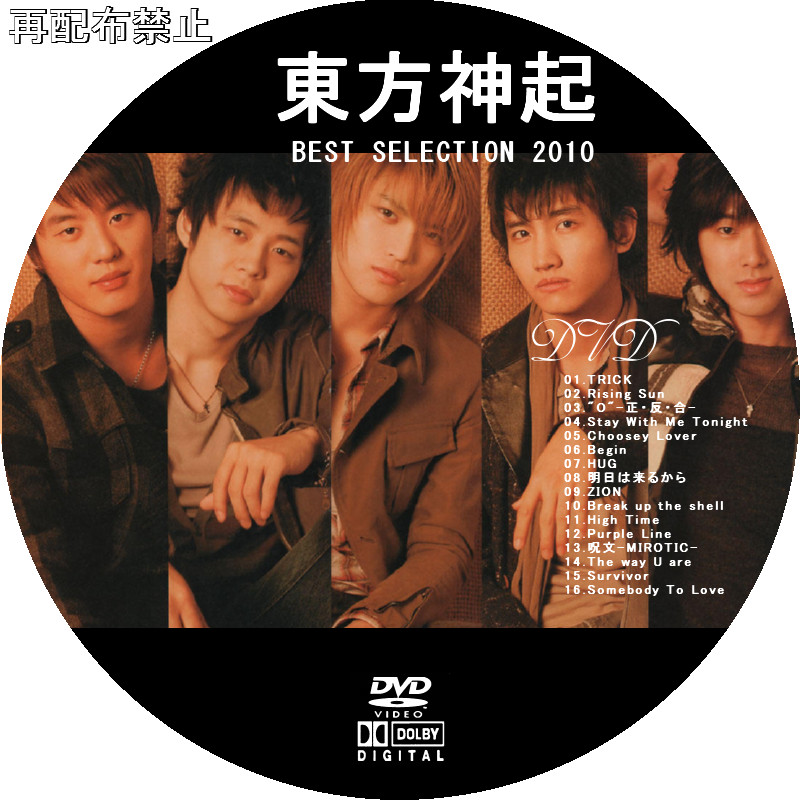 すべての講義 お名前ラベル : 東方神起 BEST SELECTION 2010 -- いち ...
