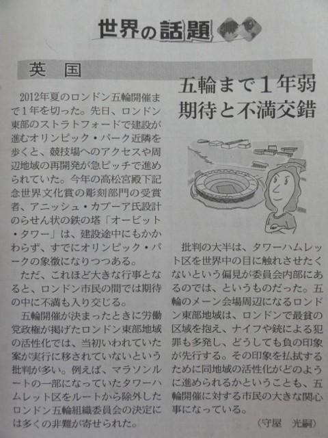 日経夕刊20110809