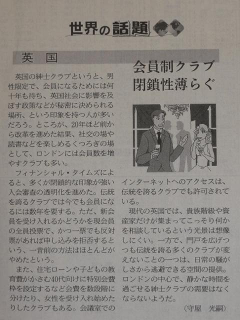 日経夕刊2013年1月