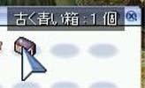 10-06-06(青箱)