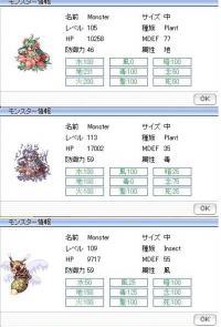 10-10-10(モンスター情報)