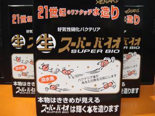 生 スーパーバイオ SUPER BIO