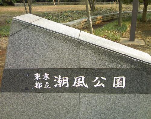 東京都立の公園