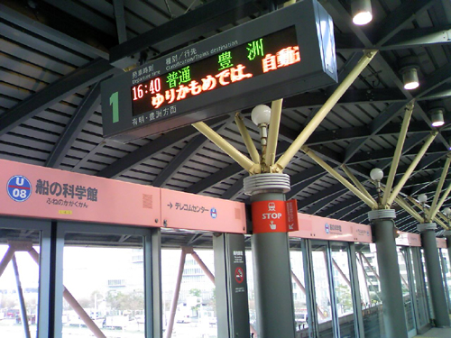 列車が来ます