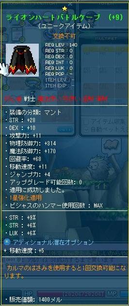Maple130201_193509.jpg