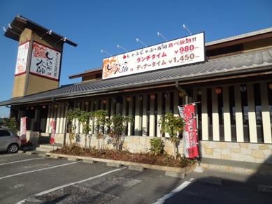 しゃぶしゃぶ太郎 岡崎店のお店の外観