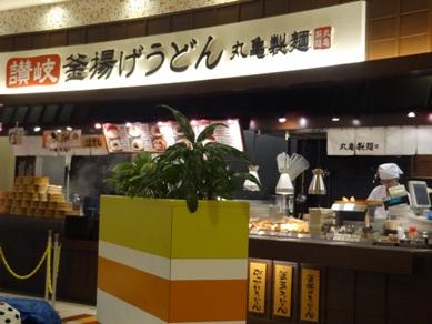 釜揚げ讃岐うどん 丸亀製麺 イオンモール岡崎店のお店の外観