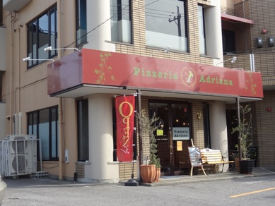 ピッツェリア・アドリアーナのお店の外観