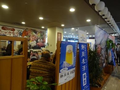 駿河湾食堂の雰囲気