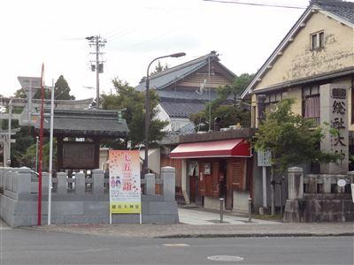 総社大神宮1