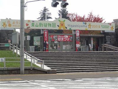 東山動植物園正門